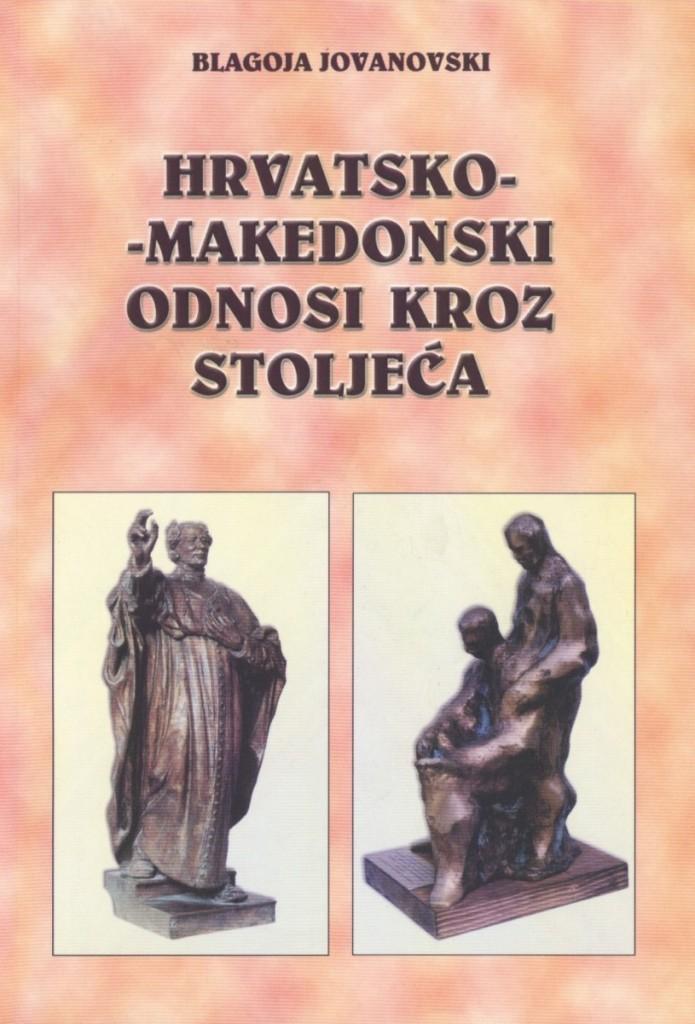 5.HR-MK ODNOSI KROZ STOLJECA - BLAGOJA JOVANOVSKI