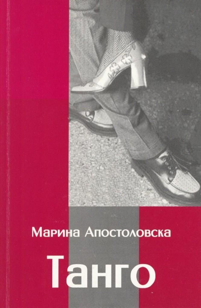 8.TANGO - MARINA APOSTOLOVSKA