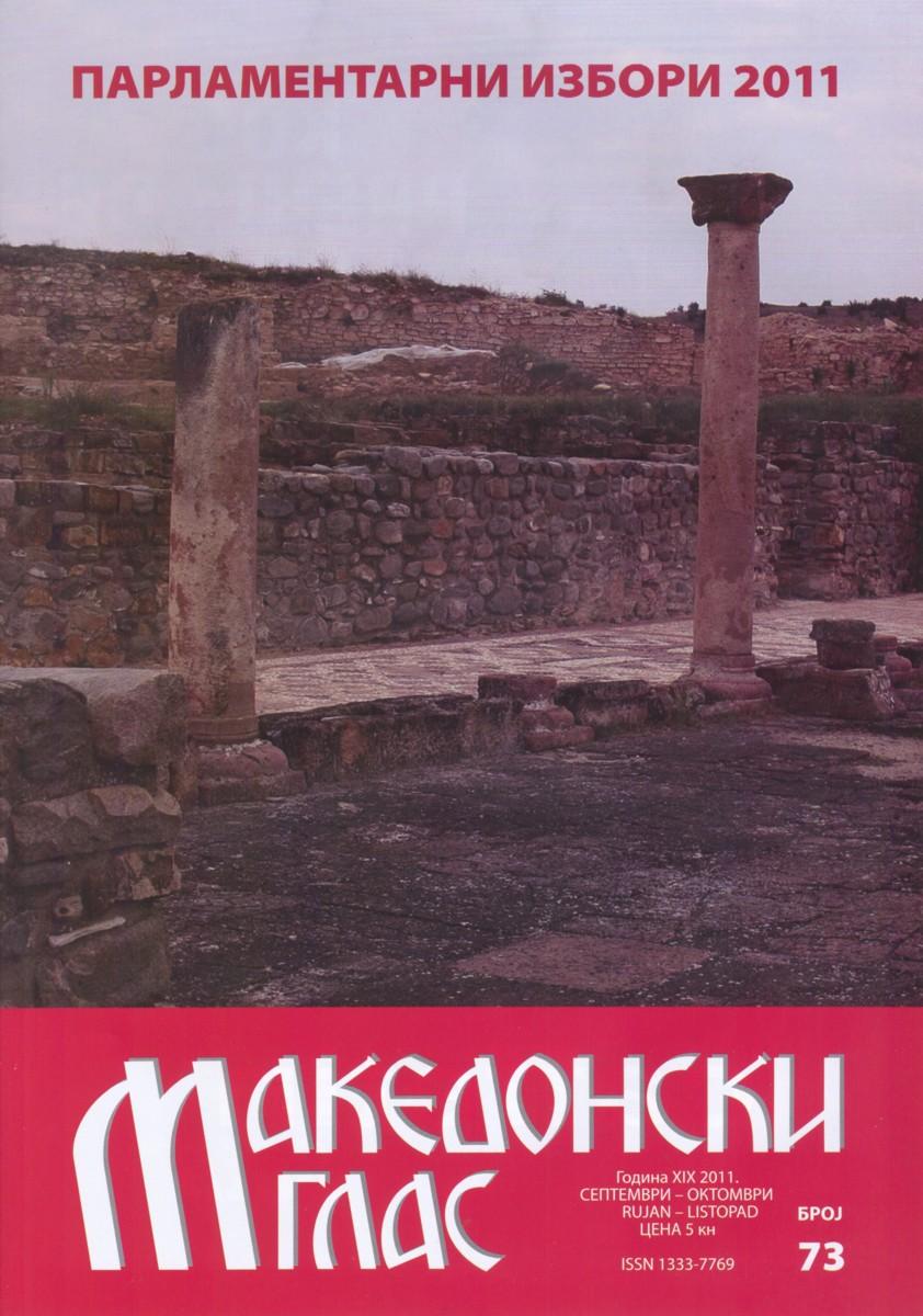 Makedonski glas br. 73