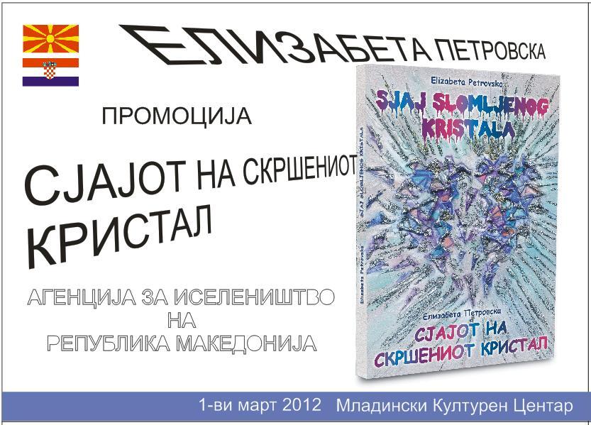 """Pozivnica: Promocija knjige poezije """"Sjaj slomljenog kristala"""""""
