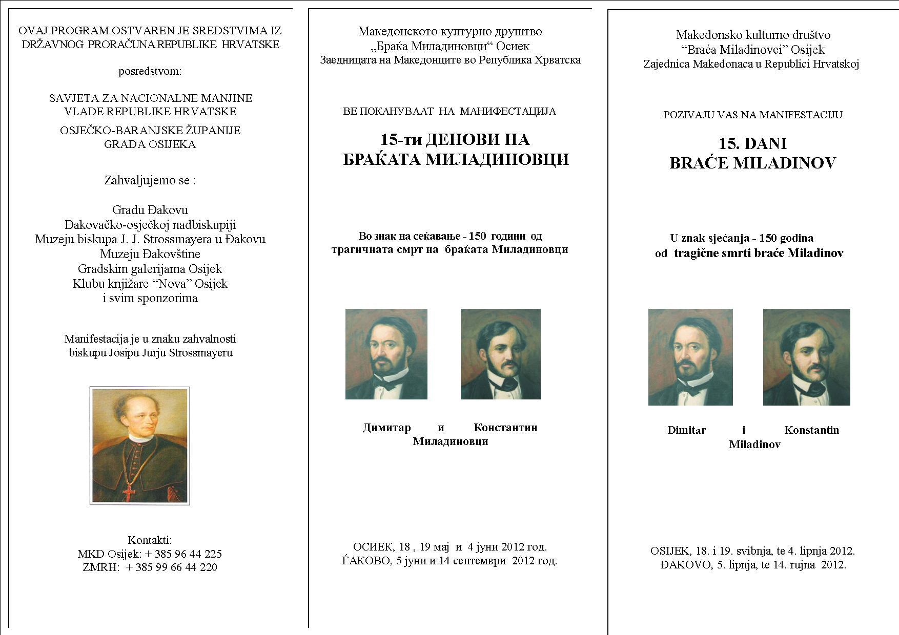 """Pozivnica: """"15. Dani braće Miladinov"""" u Osijeku i Đakovu"""