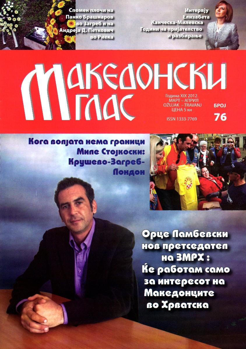 Makedonski glas br. 76