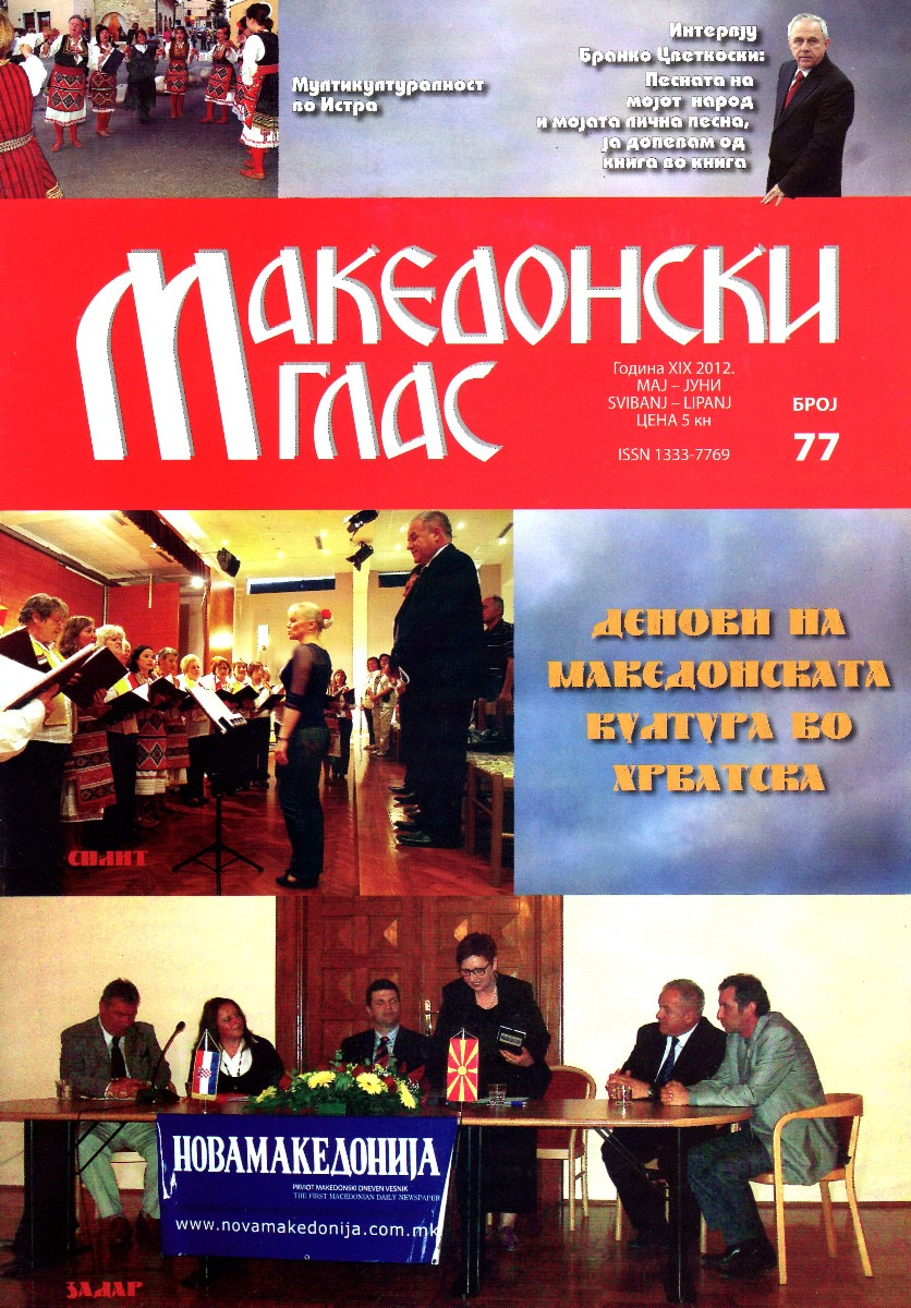 Makedonski glas br. 77