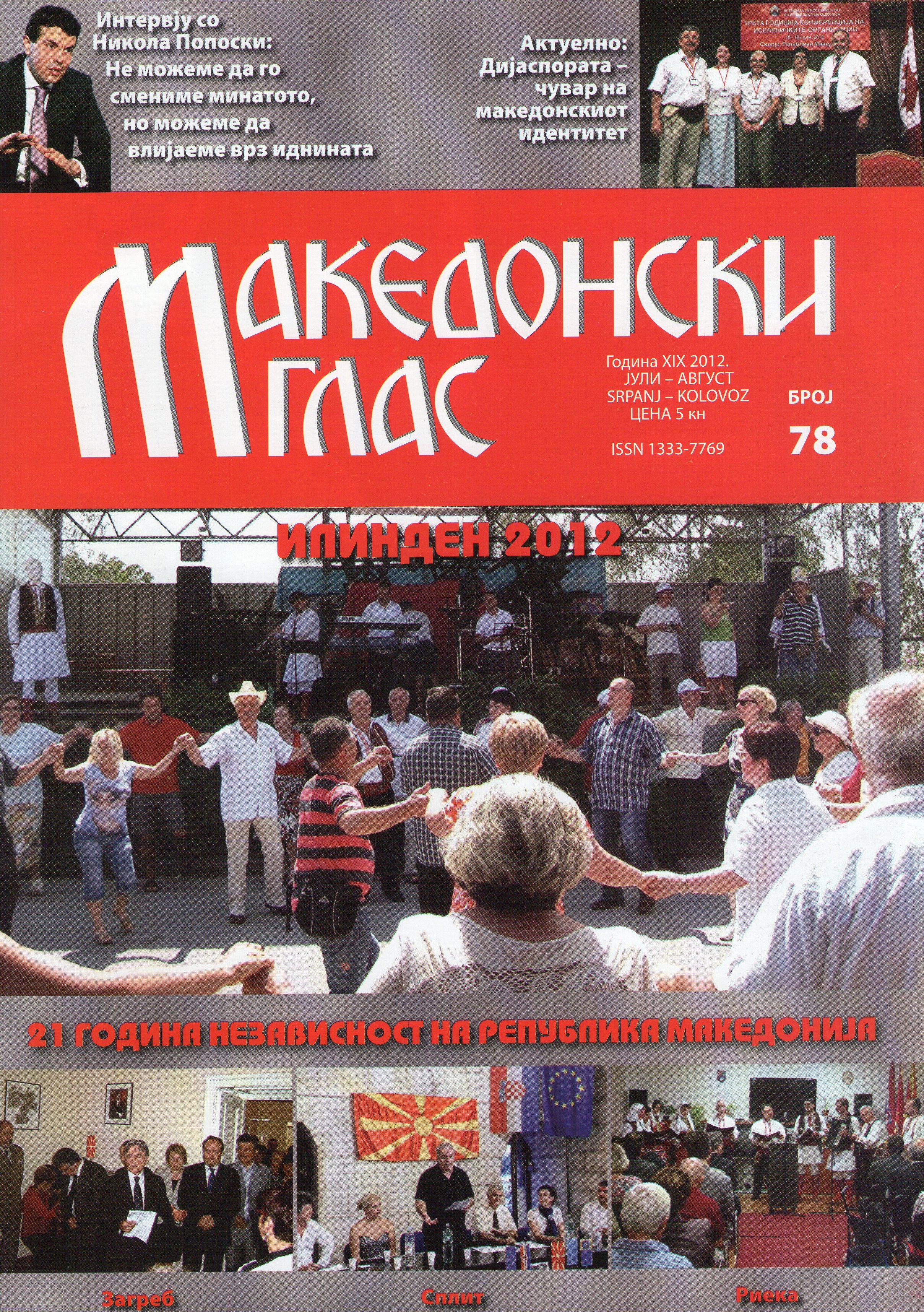 Makedonski glas br. 78