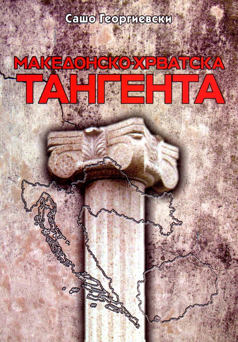 Makedonsko-hrvatska tangenta - Sašo Georgievski