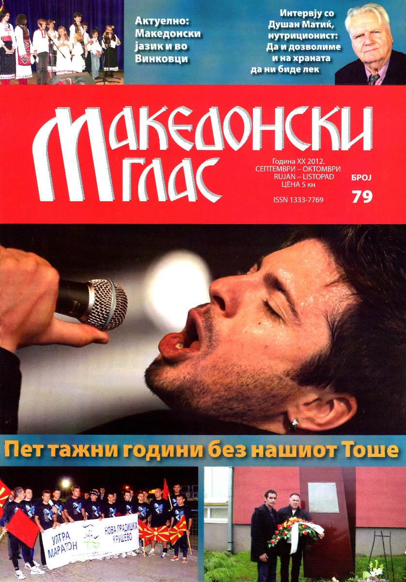 Makedonski glas br. 79