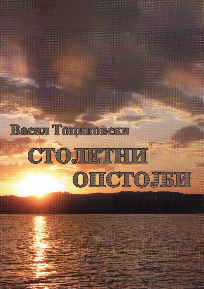 Nova knjiga: Stoljetni opstanak - Vasil Tocinovski