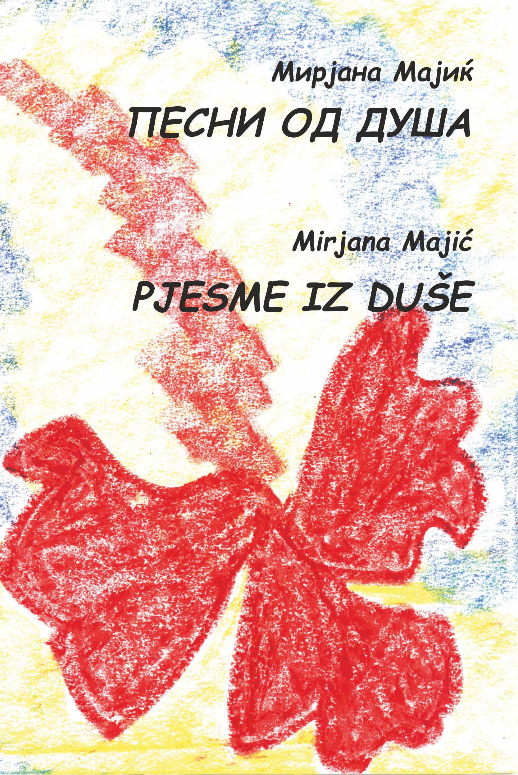 Pjesme iz duše - Mirjana Majić