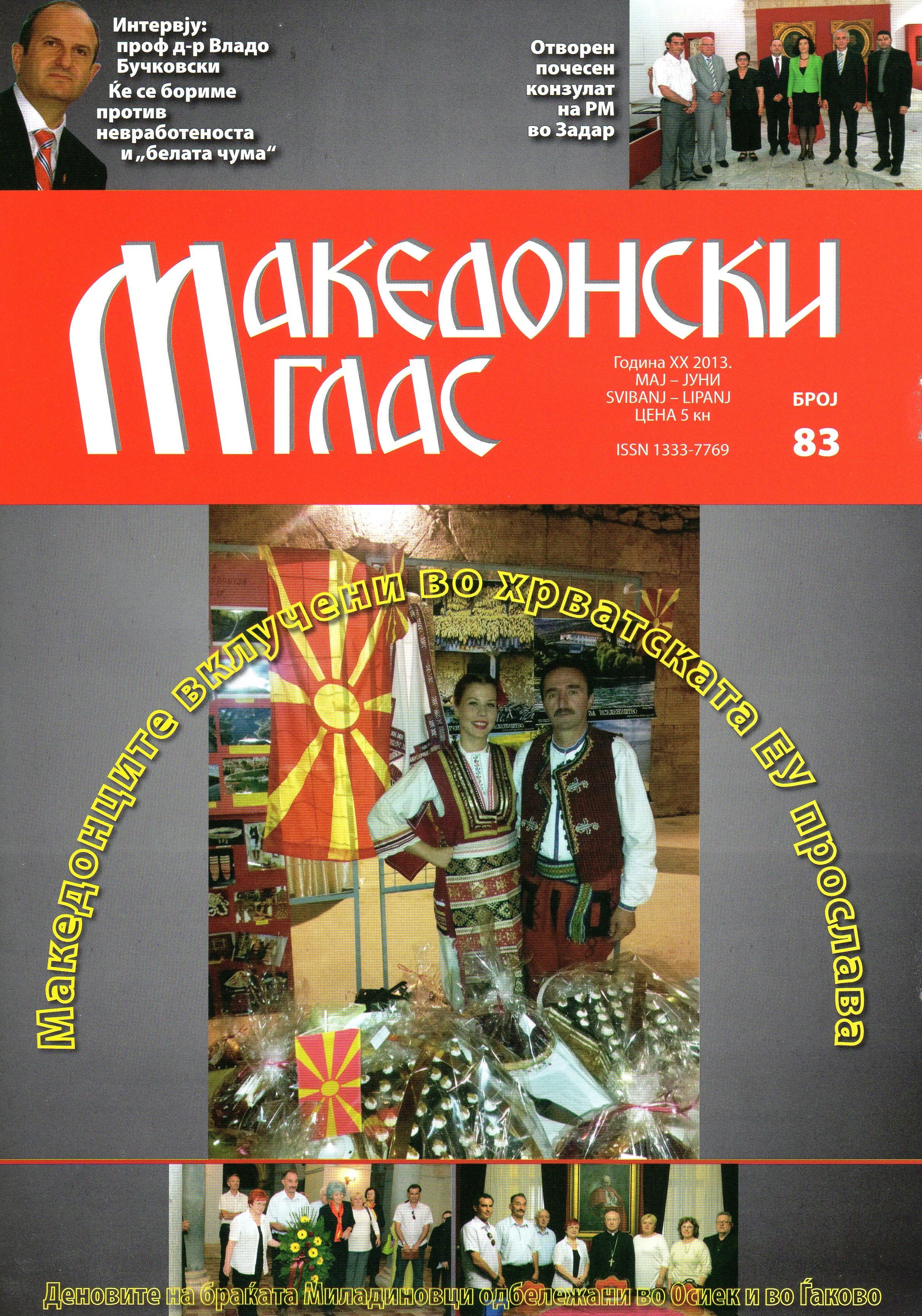 Makedonski glas br. 83
