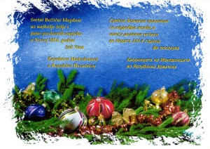 BOZIC I NOVA GODINA 2014