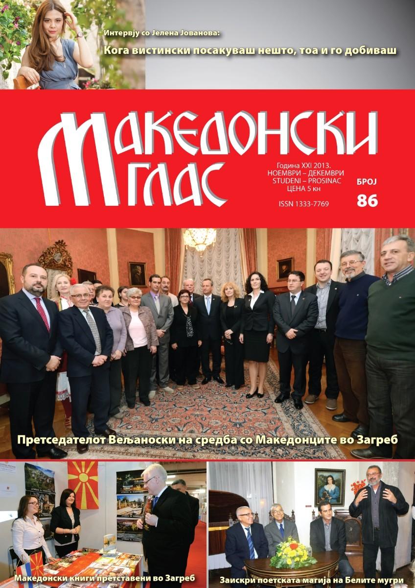 Makedonski glas br. 86