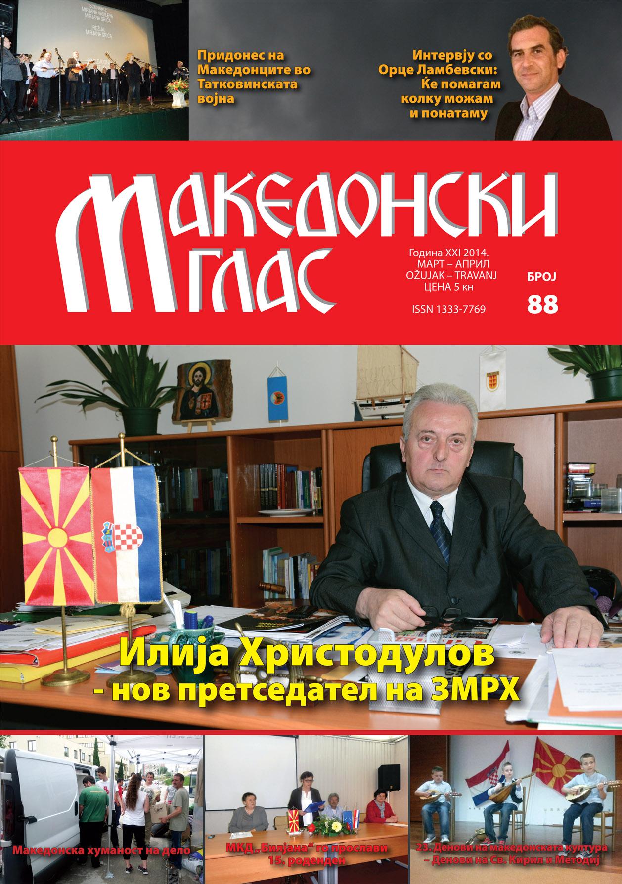 Makedonski glas br. 88
