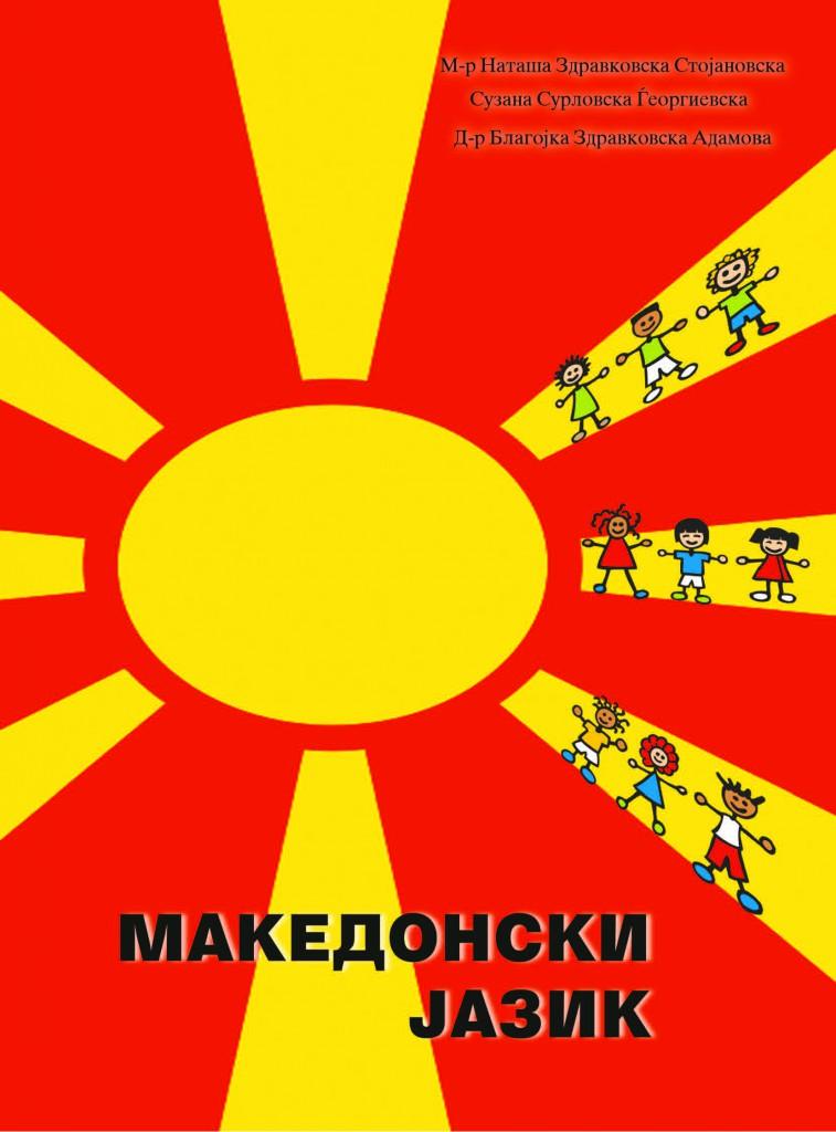 32.MAKEDONSKI JAZIK - N.Z.STOJANOVSKA I S.S.GJEORGIEVSKA