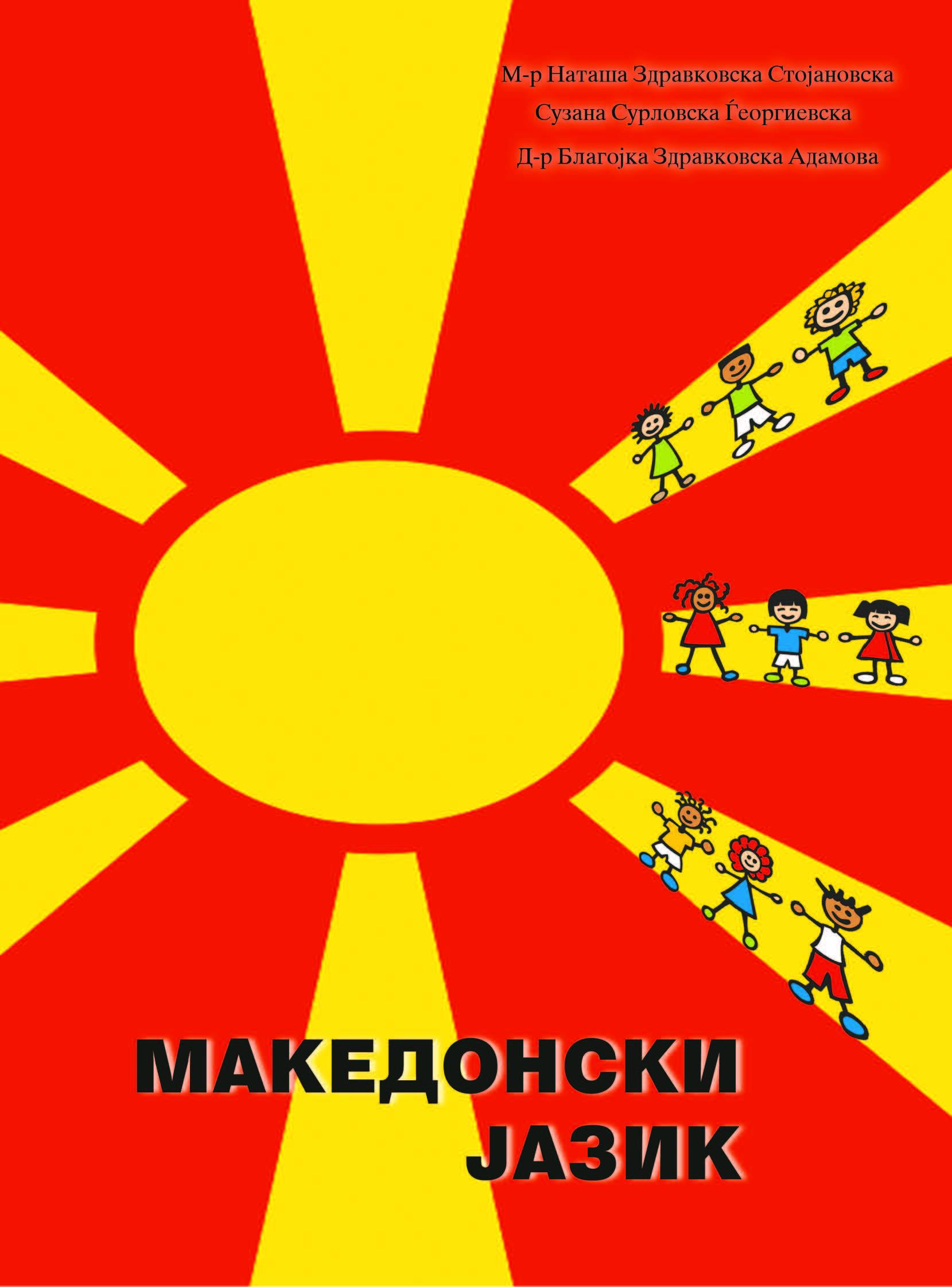 Makedonski jazik – Nataša Zdravkovska Stojanovska i Suzana Surlovska Đeorgievska