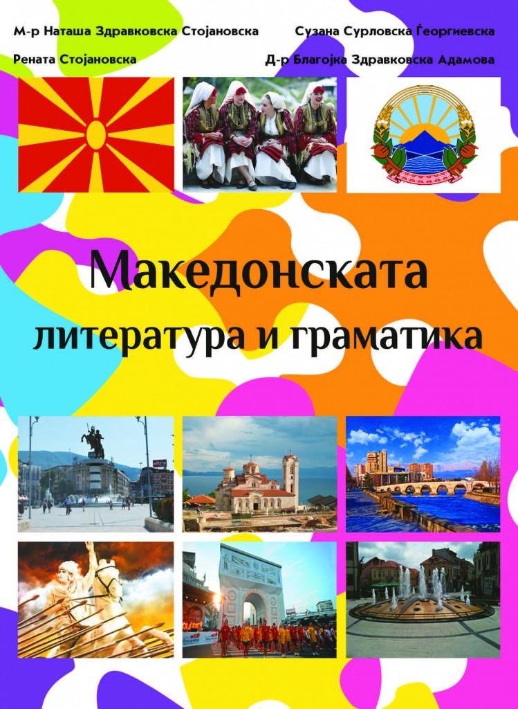 33.MAKEDONSKATA LITERATURA I GRAMATIKA - N.Z.STOJANOVSKA I S.S.GJEORGIEVSKA