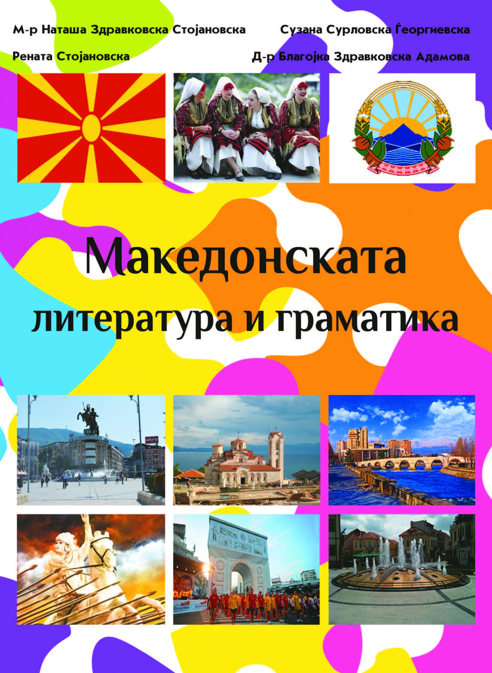 Makedonskata literatura i gramatika – Nataša Zdravkovska Stojanovska i Suzana Surlovska Đeorgievska