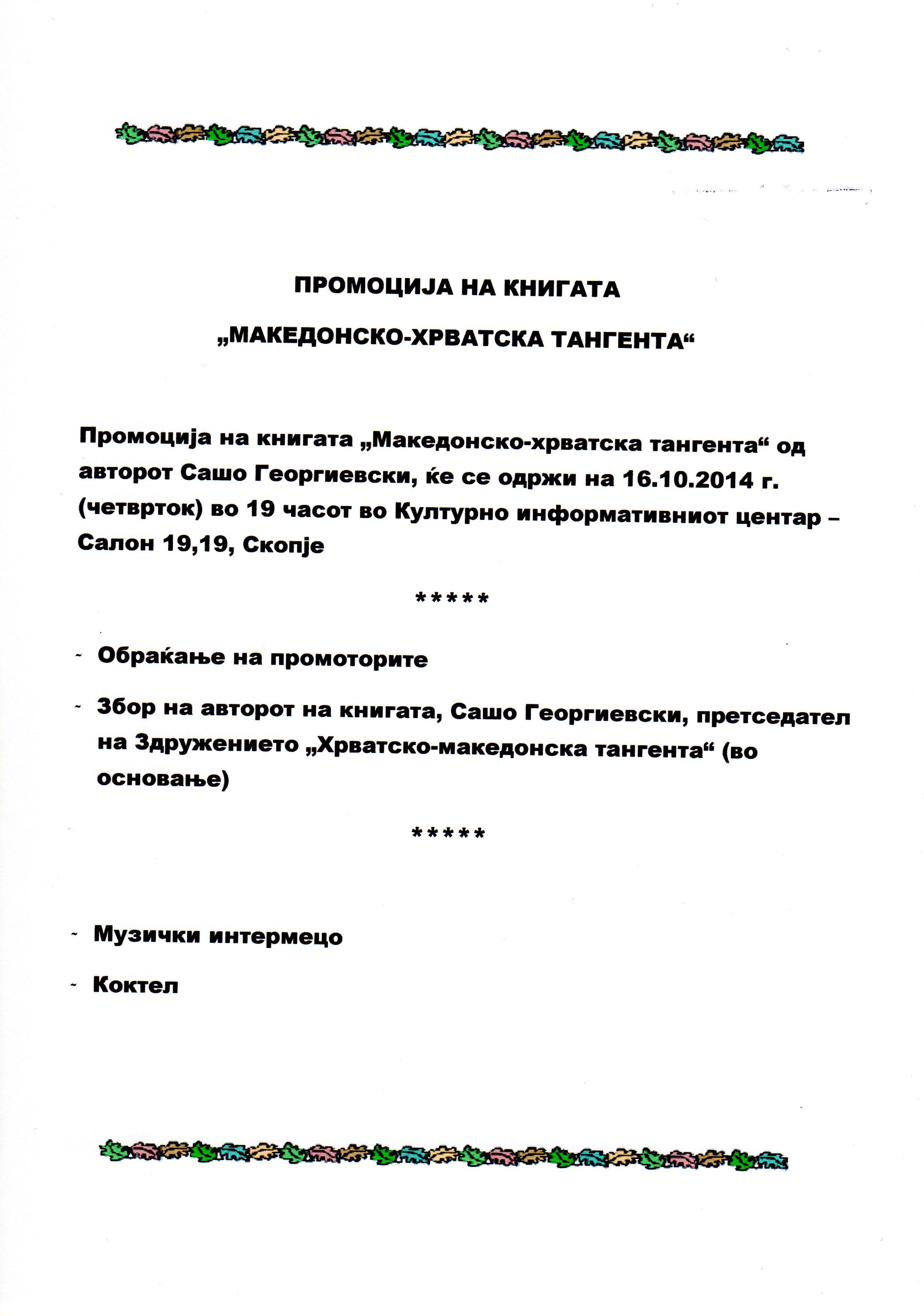 "Pozivnica: Promocija knjige ""Makedonsko-hrvatska tangenta"""