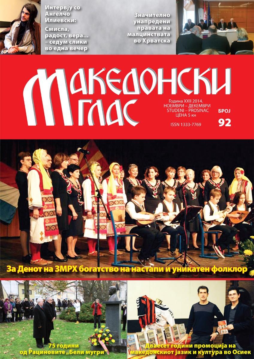Makedonski glas br. 92
