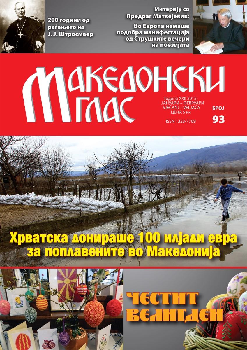 Makedonski glas br. 93