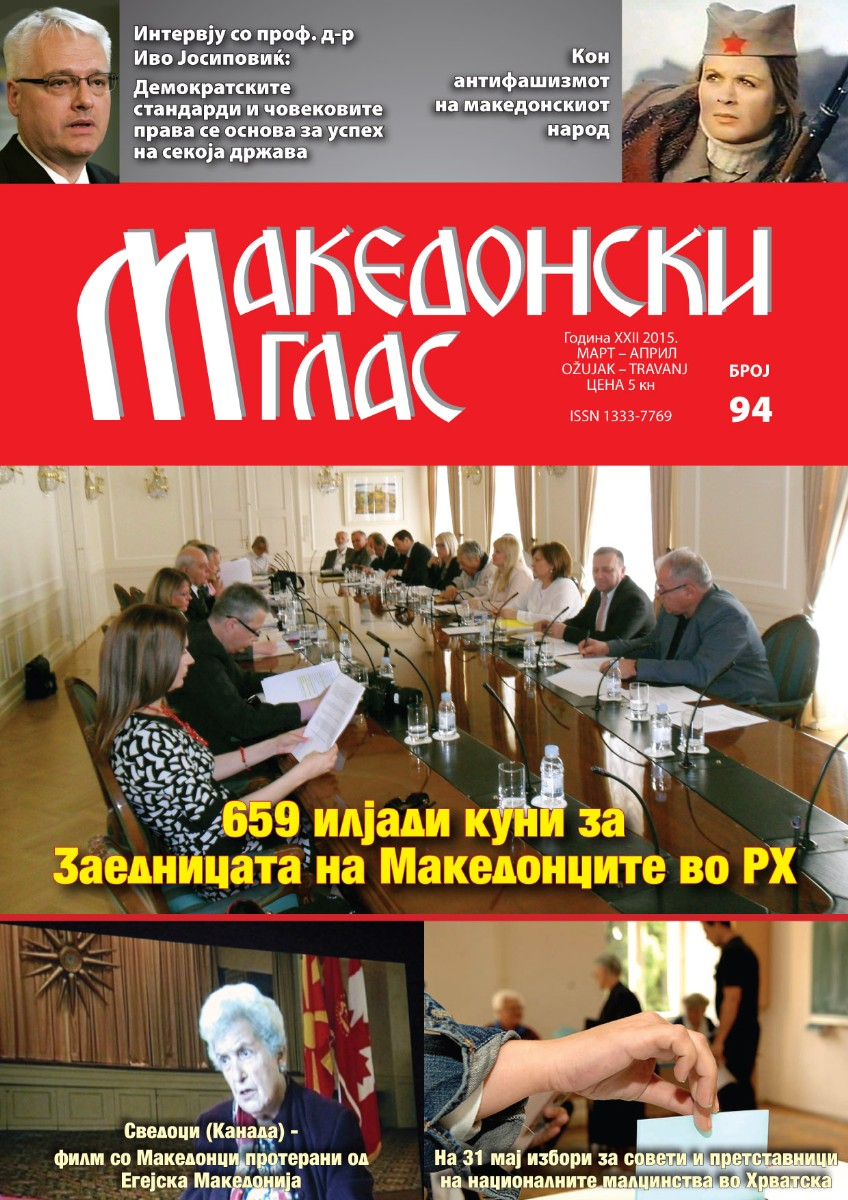 Makedonski glas br. 94