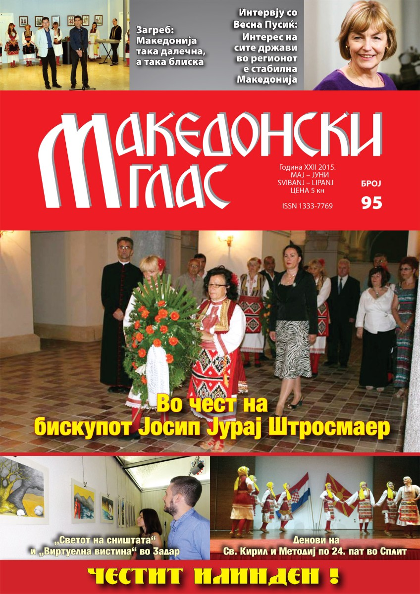 Makedonski glas br. 95