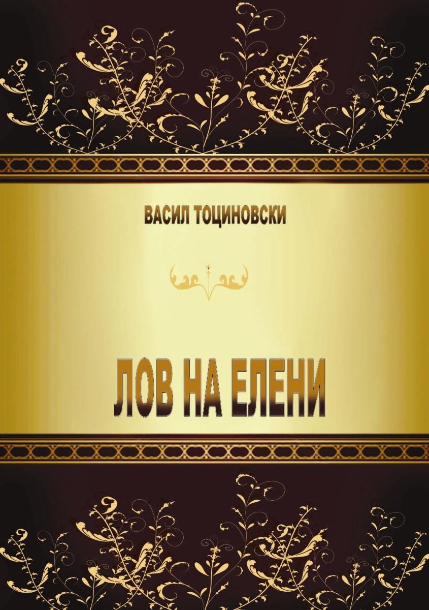 Nova knjiga: Lov na jelene – Vasil Tocinovski