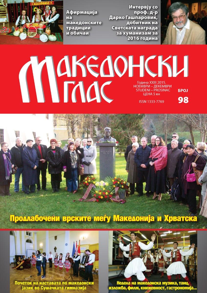 Makedonski glas br. 98