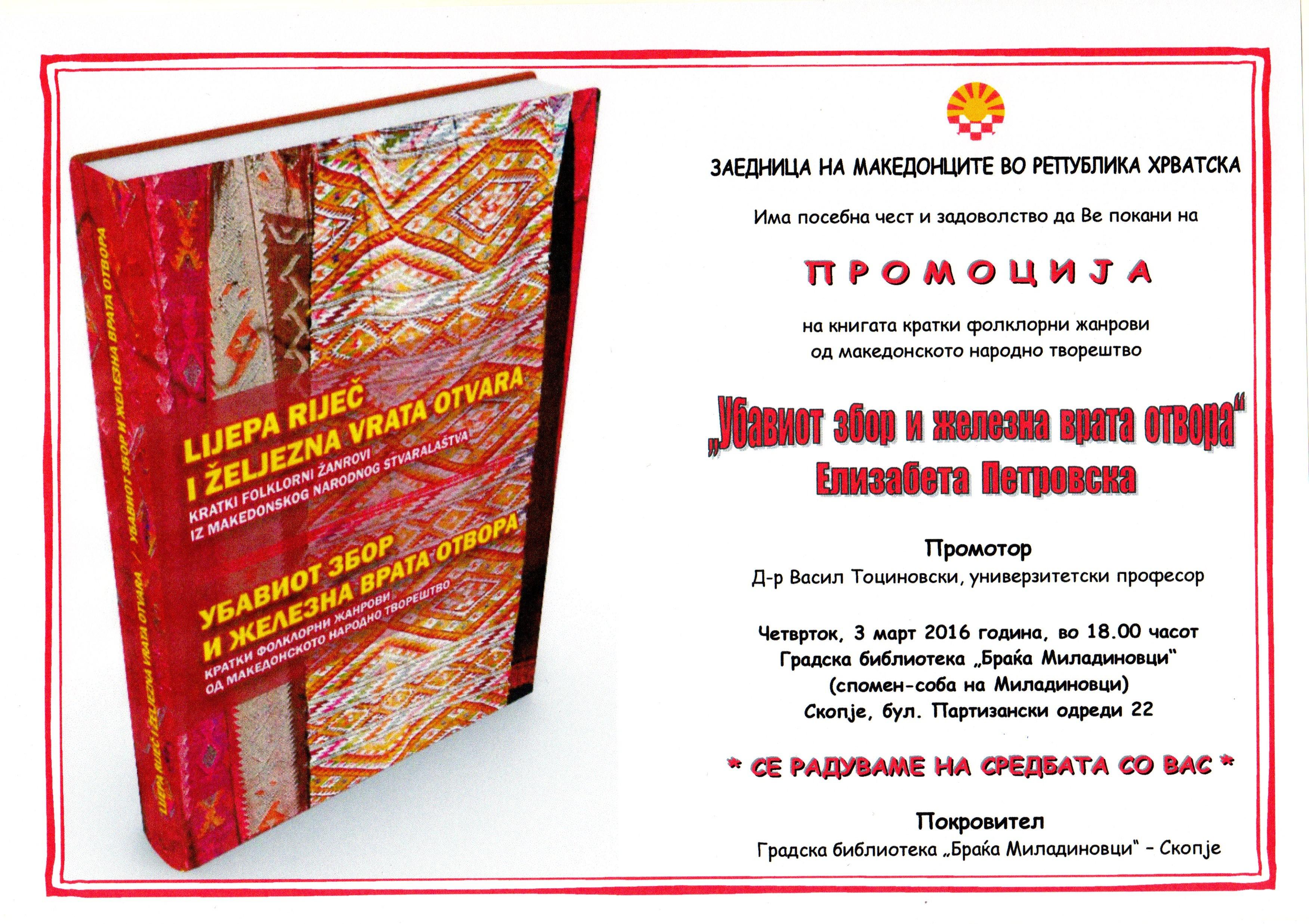 Promocija: Lijepa riječ i željezna vrata otvara – Elizabeta Petrovska