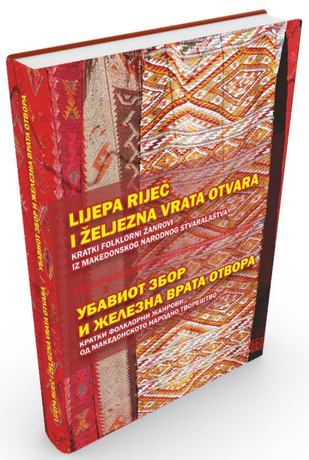 Nova knjiga: Lijepa riječ i željezna vrata otvara – Elizabeta Petrovska
