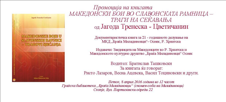 Promocija: Makedonske boje u slavonskoj ravnici – tragovi sjećanja – Jagoda Treneska Cvetičanin