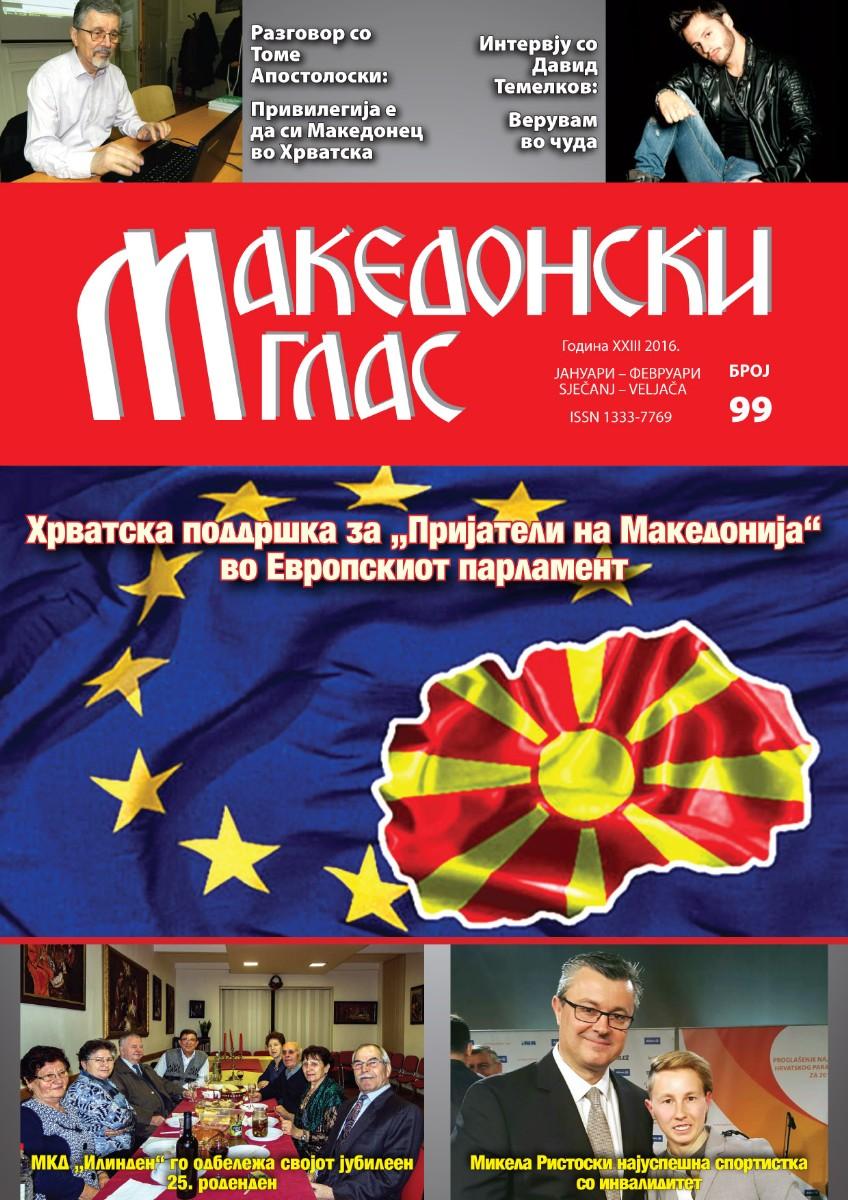 Makedonski glas br. 99