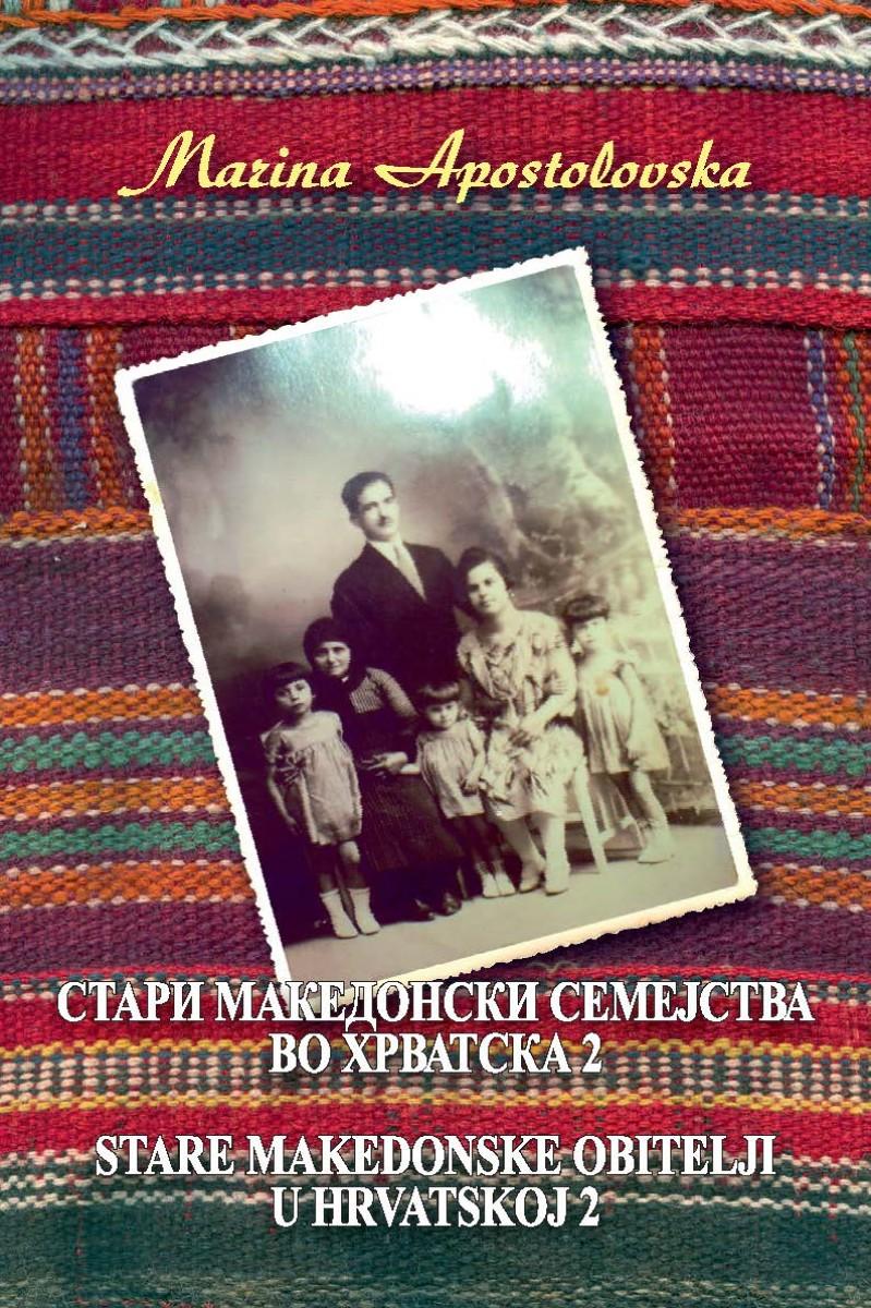 Stare makedonske obitelji u Hrvatskoj 2 – Marina Apostolovska