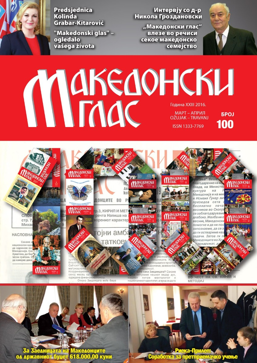 Makedonski glas br. 100