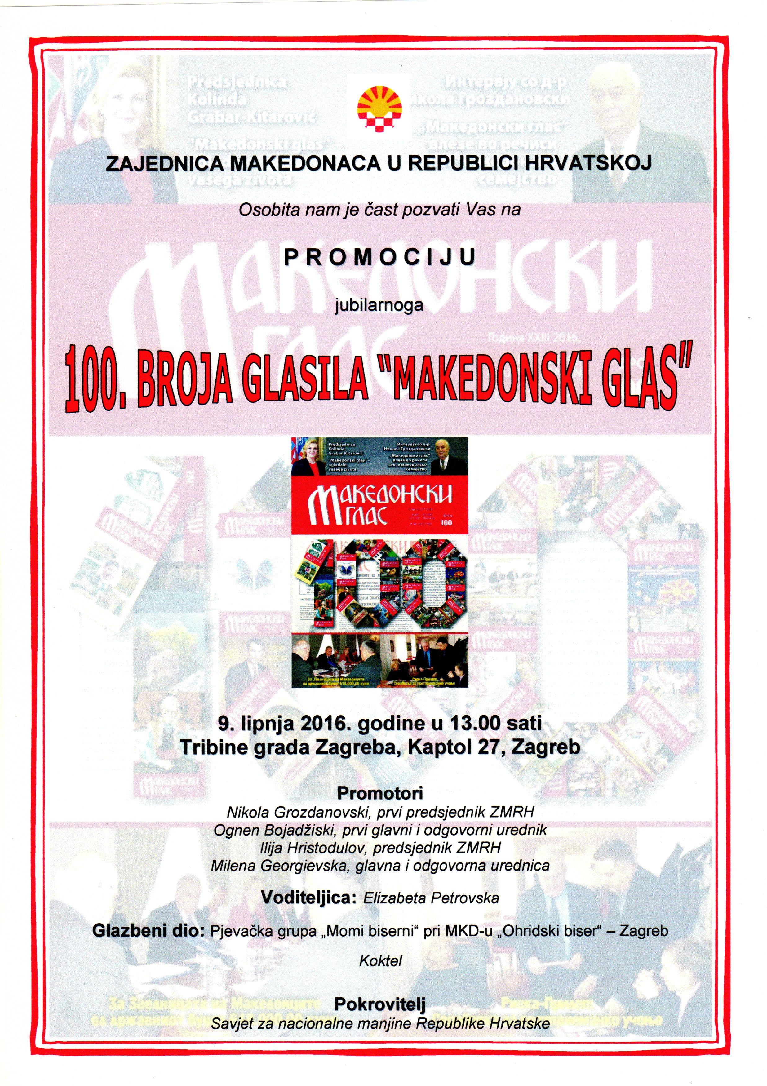 "Promocija: 100. broj glasila ""Makedonski glas"""