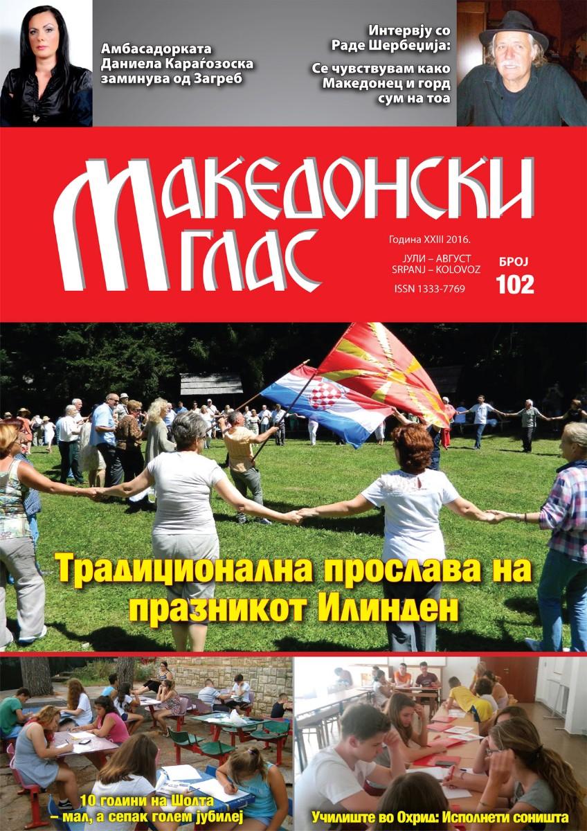 Makedonski glas br. 102