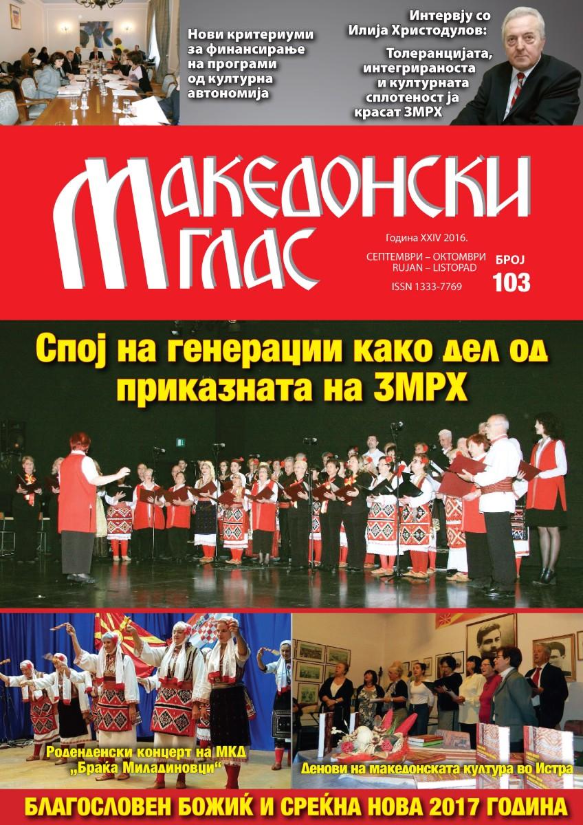 Makedonski glas br. 103