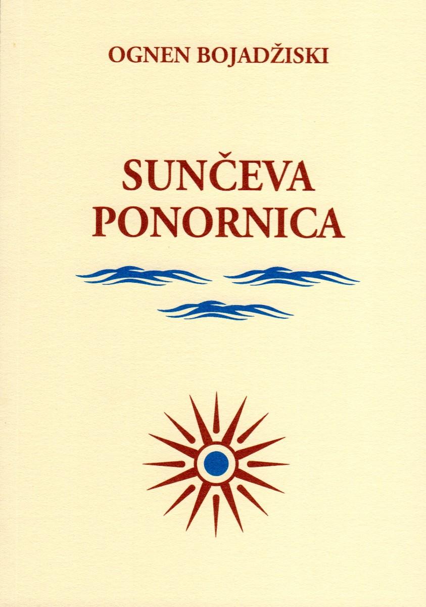 Nova knjiga: Sunčeva ponornica - Ognen Bojadžiski