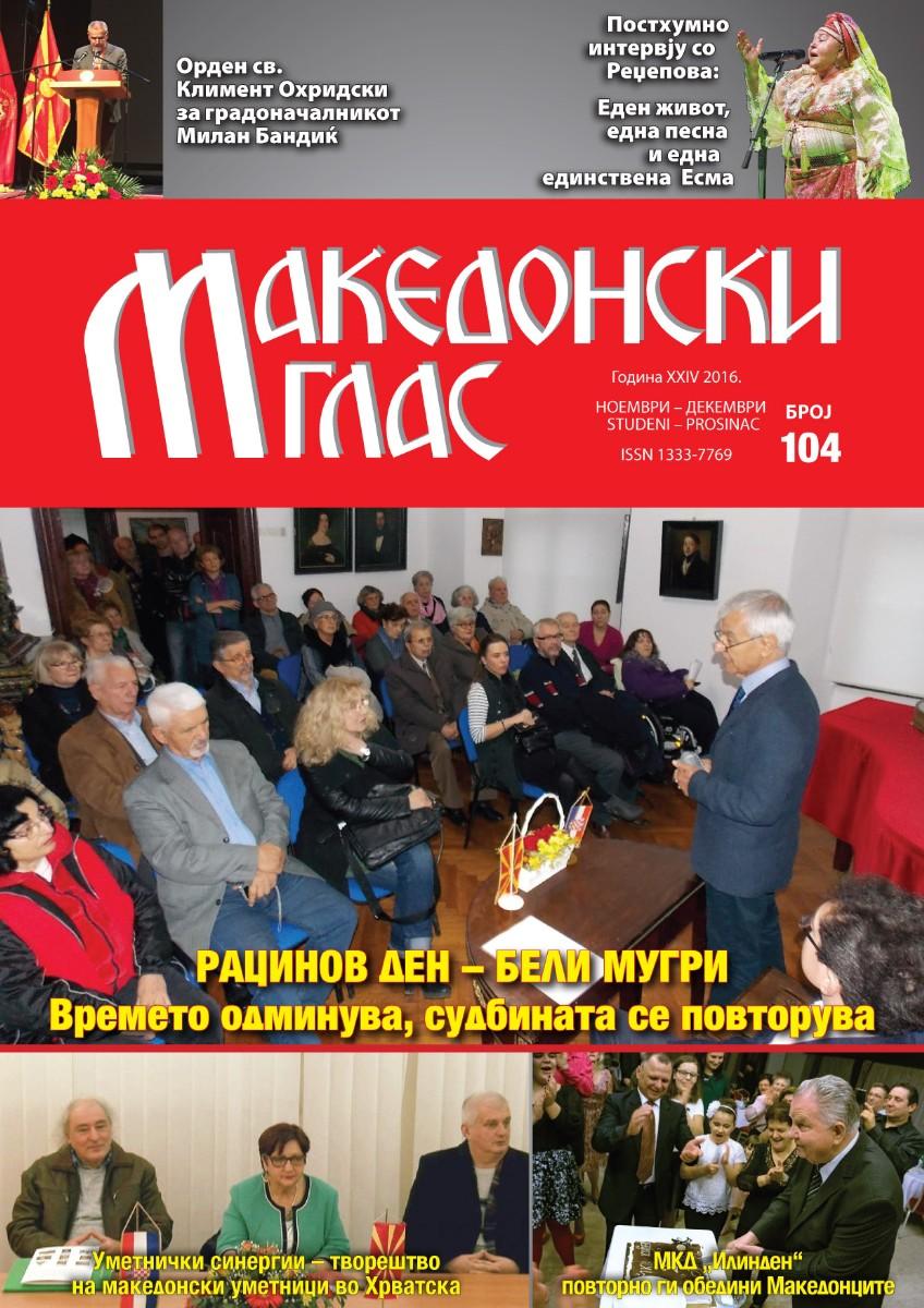 Makedonski glas br. 104