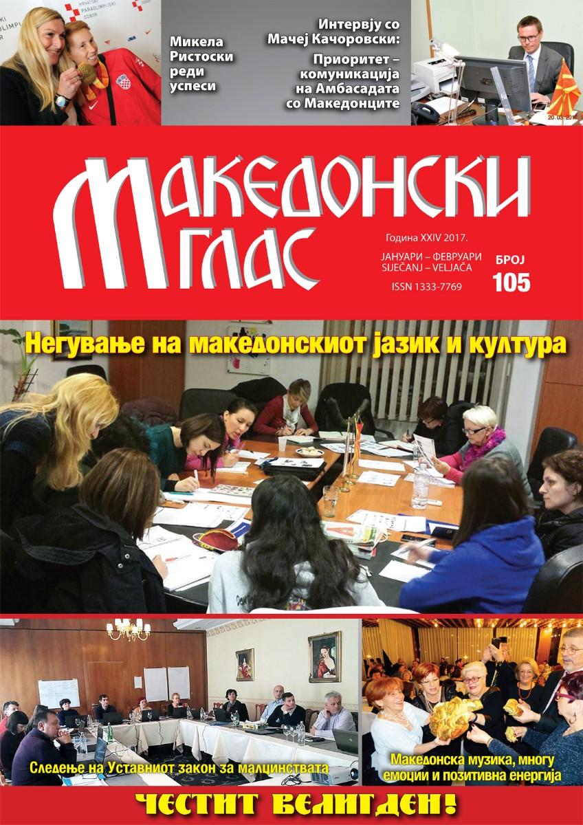 Makedonski glas br. 105