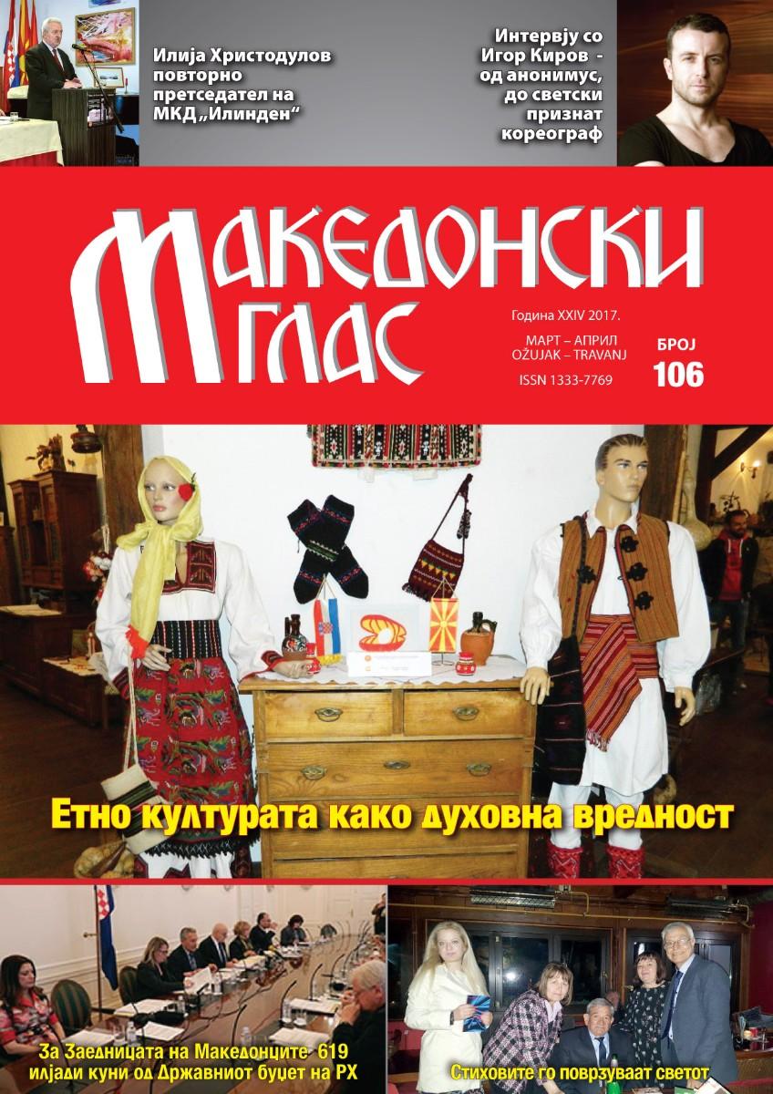 Makedonski glas br. 106