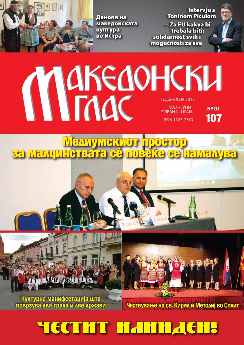 Makedonski glas br. 107