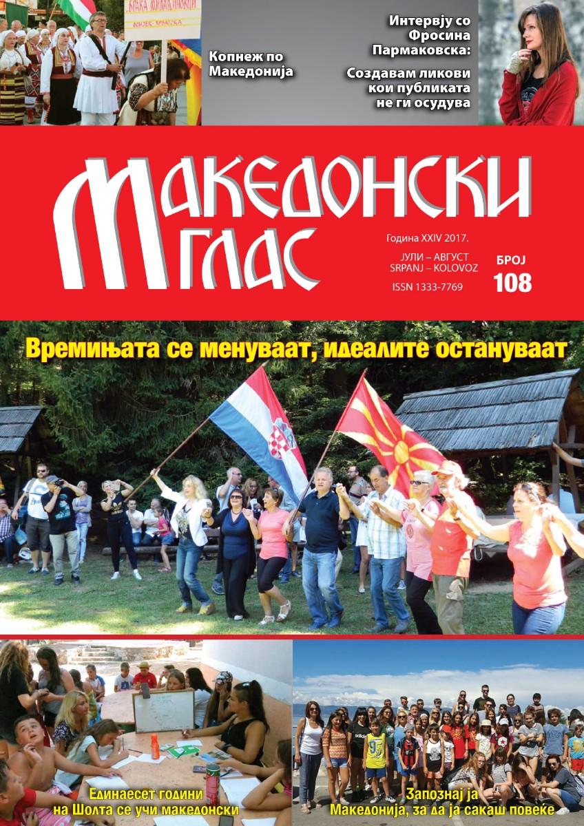 Makedonski glas br. 108