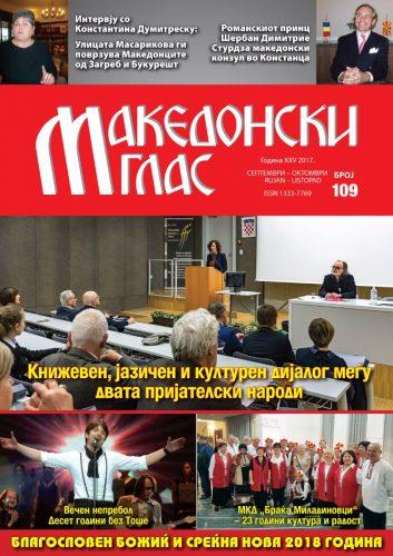 Makedonski glas br. 109