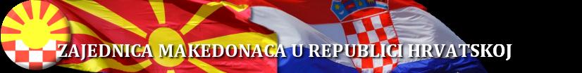 Zajednica Makedonaca u Republici Hrvatskoj