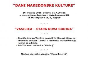 Pozivnica: Proslava Vasilice u Zagrebu